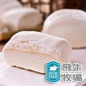 【飛牛牧場】100%純鮮奶饅頭 4包(390g/包)