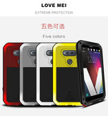 LG V30+ V20 V10 金屬殼 三防保護套 手機殼 保護殼 抗震 防塵 防摔 戶外運動 全包手機套
