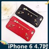 iPhone 6/6s 4.7吋 拉鍊包包保護套 熱定型硬殼 巴黎世家 類皮革簡約款 舒適手感 手機套 手機殼