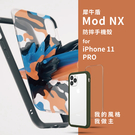 犀牛盾 Mod NX iPhone11 Pro 5.8吋 保護殼 防摔殼 手機殼 抗污防髒 邊框 透明背板 自由搭配
