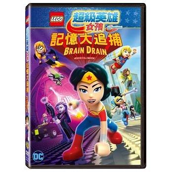 樂高超級英雄女孩 記憶大追捕 DVD LEGO DC SUPER HERO GIRLS BRAIN DRAIN 免運 (購潮8)