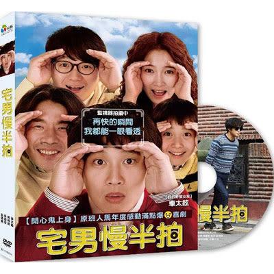 宅男慢半拍DVD 車太鉉/南相美