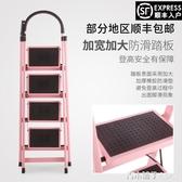 人字梯子家用摺疊省空間加厚室內多功能四步五步便攜伸縮鋼管小梯ATF 青木鋪子