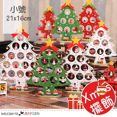 聖誕節木製DIY鈴鐺聖誕樹桌面擺飾 小號