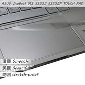 【Ezstick】ASUS S333 S333JP TOUCH PAD 觸控板 保護貼
