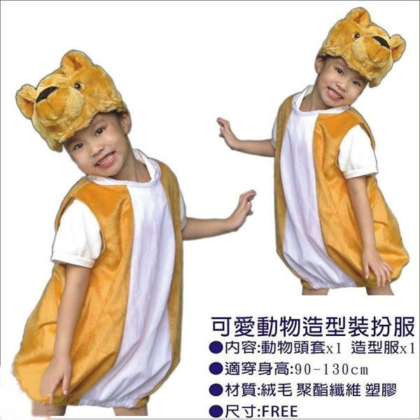 【可愛動物裝扮服-尼尼熊】萬聖節聖誕節化妝舞會派對造型角色扮演服裝動物帽+動物服