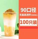 90口徑奶茶杯子