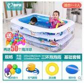 2人嬰兒童遊泳池充氣家庭嬰兒成人家用海洋球池加厚超大號戲水池