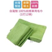 免運【珍昕團購】台灣製 100%純棉軍用毛巾(1打12條) 純棉毛巾/軍用毛巾/毛巾
