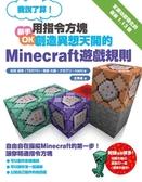 我說了算!用指令方塊創造異想天開的Minecraft遊戲規則【城邦讀書花園】