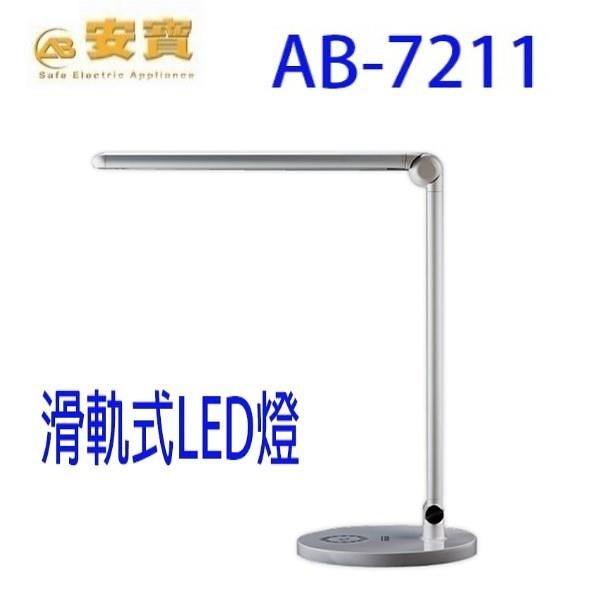【南紡購物中心】安寶 AB-7211 滑軌式LED護眼檯燈(顏色隨機出貨)