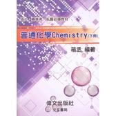 普通化學(下冊)