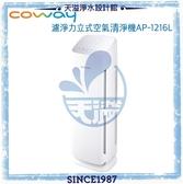【滿額贈】【Coway】 綠淨力立式空氣清淨機 AP-1216L【14~18坪】【台灣公司貨】【贈BRITA淨水器】