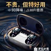 藍芽耳機雙耳無線運動跑步入耳式耳機5.0迷你隱形超長待機一對微小型適用于安卓通用