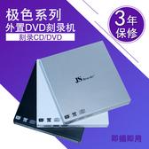 DVD光碟機 JS外置DVD刻錄機 USB行動光驅 外接臺式機 筆記本電腦通用