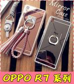 【萌萌噠】歐珀 OPPO R7/R7S/R7Plus 電鍍鏡面軟殼+支架+掛繩+流蘇 超值組合款保護殼 手機殼 手機套