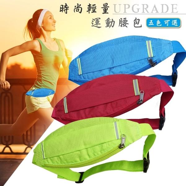 ◆升級版 時尚輕量運動腰包 (1入) 防潑水 收納包 貼身腰包 胸包 手機腰包 登山腰包 便攜 休閒腰包