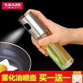 噴油瓶噴霧噴油壺燒烤噴油瓶廚房食用油噴油壺霧化橄欖油噴霧瓶 9號潮人館