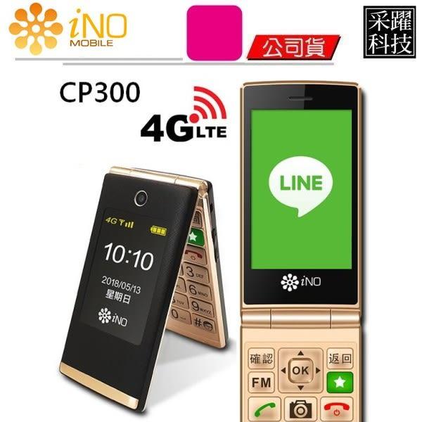 iNO CP300 4G LTE 摺疊手機 老人機 老人手機 支援LINE FB 大按鍵大音量 《分期0利率》