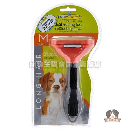【寵物王國】美國FURminator神效專利去毛梳-長毛中型犬專用(M)