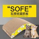 瓦楞紙貓抓板美短貓爪板英短貓磨爪咪玩具送貓薄荷 樂樂貓【父親節禮物鉅惠】