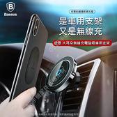 Baseus倍思 大耳朵車用出風口磁吸無線充電手機支架 黏貼式手機架 車用手機架 冷氣口支架