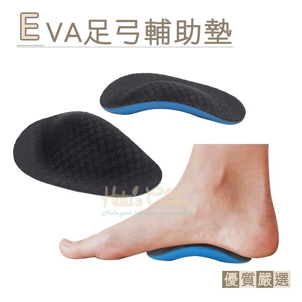 糊塗鞋匠 優質鞋材 H43 EVA足弓輔助墊 1雙 EVA足弓墊 EVA足弓半墊 足心墊 扁平足弓支撐半墊