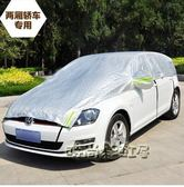 汽車車衣半罩防塵罩防曬防雨隔熱遮陽傘車罩 下單請備註車型 型號「時尚彩虹屋」