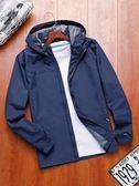 風衣連帽外套戶外運動夾克薄款青年防風防雨釣魚服沖鋒衣潮 qw73『俏美人大尺碼』