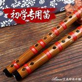 竹笛F調G調學生兒童笛子初學者零基礎教材入門樂器專業成人橫吹笛  艾美時尚衣櫥YYS