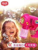 泡泡機 全自動泡泡機吹泡泡器電動泡泡槍兒童玩具補充水液七彩仙女少女心 免運 艾維朵