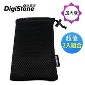 【0元運費】DigiStone 3C防震收納袋(格菱軟式束口袋)【加大版型】適2.5吋硬碟/SSD/行動電源/3C(黑)X2P