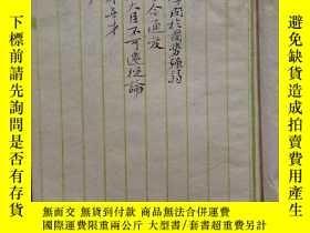二手書博民逛書店罕見晚清木刻綠格子某名家手稿一冊《新政,外交,時事,歷史》等內容