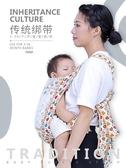 背帶 嬰兒背帶前後兩用輕便外出簡易前抱式後背式老式背帶寶寶抱娃神器 宜品