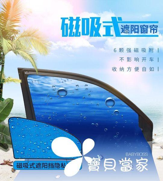 遮陽簾 汽車車窗簾遮陽簾磁鐵非自動伸縮車內防曬隔熱板前擋側窗遮光網紗