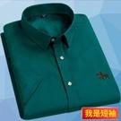 墨綠色休閒襯衣夏季男士寬鬆加肥加大碼簡約純棉爸爸裝短袖襯衫男 蘿莉小腳丫