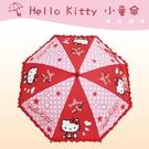 【雨眾不同】三麗鷗 Hello Kitty 凱蒂貓雨傘 兒童卡通傘 直傘 星星 水玉點點