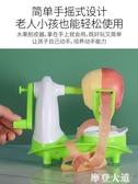 削皮刀削蘋果剝皮神器多功能削皮機家用刮皮刀水果刨刀去皮水果刀『摩登大道』