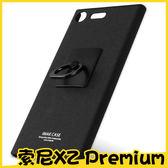 索尼Xperia XZ Premium 牛仔細緻 IMAK 牛仔殼 手機殼 磨砂創意 指環支架保護套 防滑質感 外殼W3c