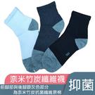 【現貨】22~28公分加大 MIT台灣製造 奈米竹炭纖維1/2襪 運動短襪 3色 22-28CM【JL188022】