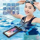 手機防水袋 手機防水袋潛水套觸屏水下拍照氣囊可漂浮游泳臂帶蘋果華為通用【免運】