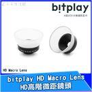 內容物 :  HD高階微距鏡頭 x 1 半透明採光罩 x 1 鏡頭蓋 x 2 鏡頭攜行軟袋 x 1