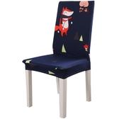 現代簡約連體椅套椅子套餐桌椅套罩酒店酒吧會所咖啡廳辦公通用型 降價兩天