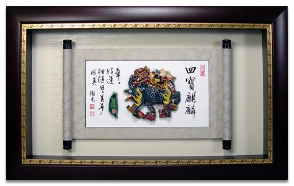 鹿港窯-台灣國寶-交趾陶-居家開運捲軸裱褙裝飾壁飾~S四寶麒麟