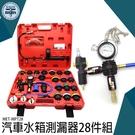 《利器五金》汽車水箱測漏28件組打氣壓力表 汽車水箱  MET-WPT28 水箱測漏壓力檢測表