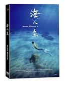 【停看聽音響唱片】【DVD】海人魚
