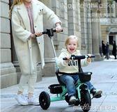 嬰幼兒童三輪車腳踏車1-3歲手推車寶寶自行車小孩車子童車腳蹬車QM 美芭