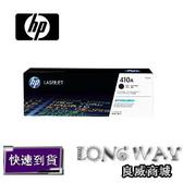 ~送滿額好禮送~ HP CF410A 原廠黑色碳粉匣 (適用LJ Pro color M452 / M477 )