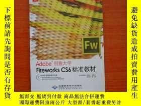 二手書博民逛書店Fireworks罕見CS6標準教材-Adobe創意大學2342