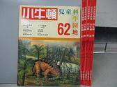 【書寶二手書T9/少年童書_JU1】小牛頓_62~70期間_共6本合售_小小搗蛋鬼-蚊子